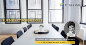 Σεμινάριο bussiness coaching skills