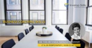 Σεμινάριο bussiness coaching skills