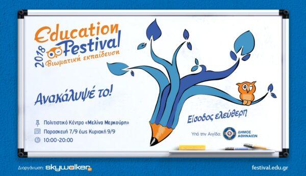 education festival 2018 βιωματική εκπαίδευση skywalker