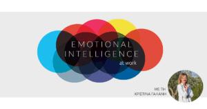 Σεμινάριο Συναισθηματικής Νοημοσύνης